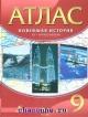 Атлас 9 кл. Новейшая история. ХХ - начало ХХIвв